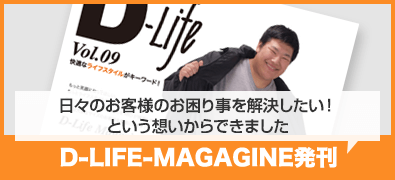 D-LIFE-MAGAGINE発汗