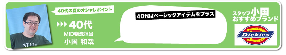 20代・30代・40代・50代 年代別夏コーデ