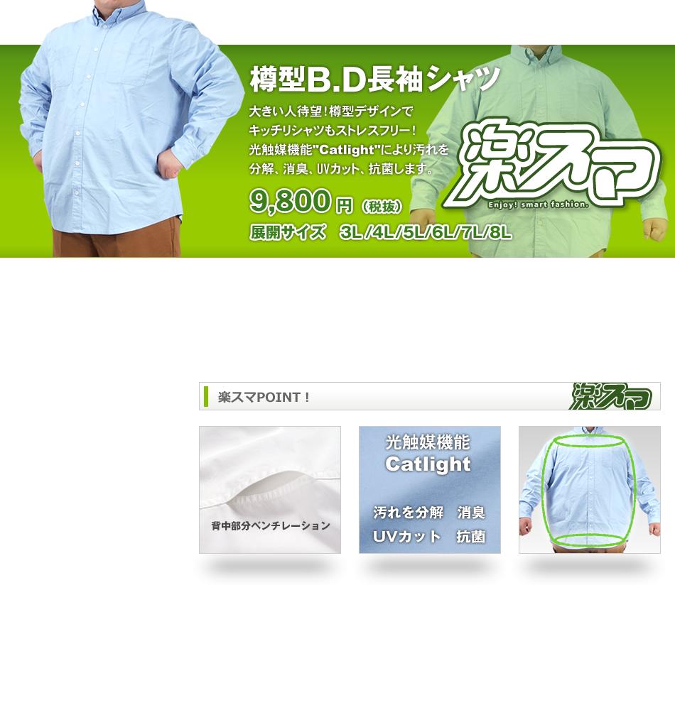 樽型B.D長袖シャツ