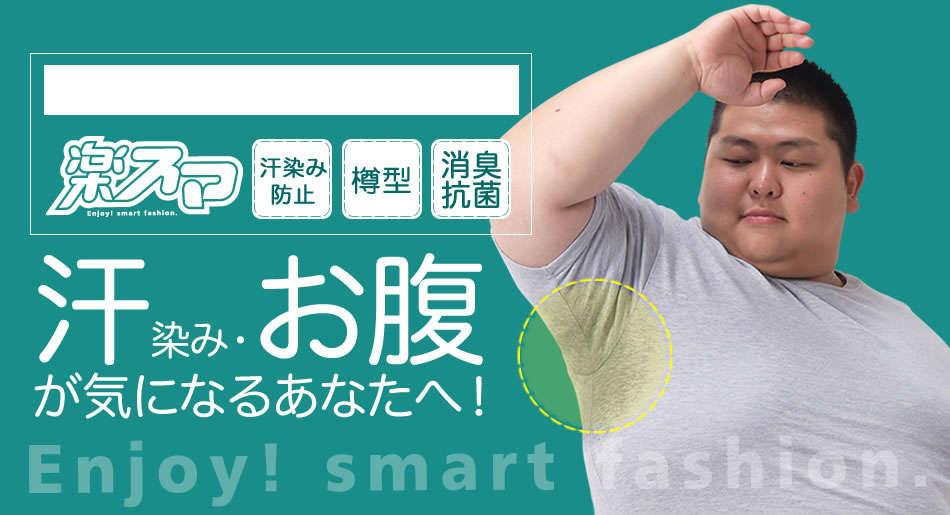 楽スマ 汗染み防止樽型半袖Tシャツ