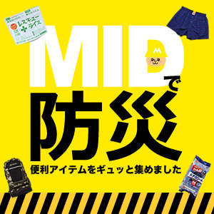 MIDで防災 ~大きいサイズの防災アイテム~
