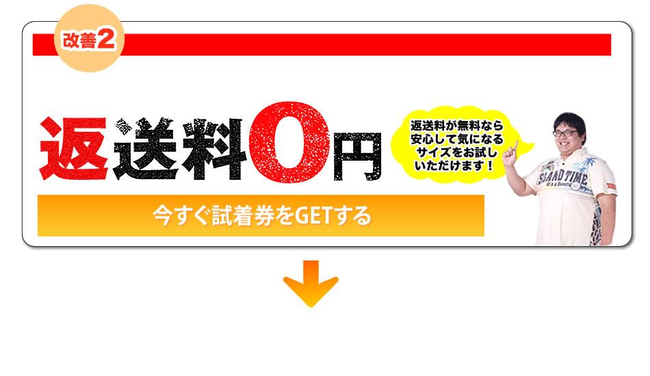 返送料0円
