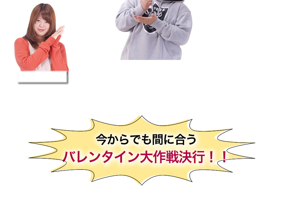 バレンタイン大作戦決行!!