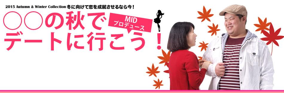 ○○の秋でデートに行こう!