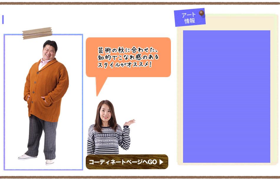 04.芸術の秋編