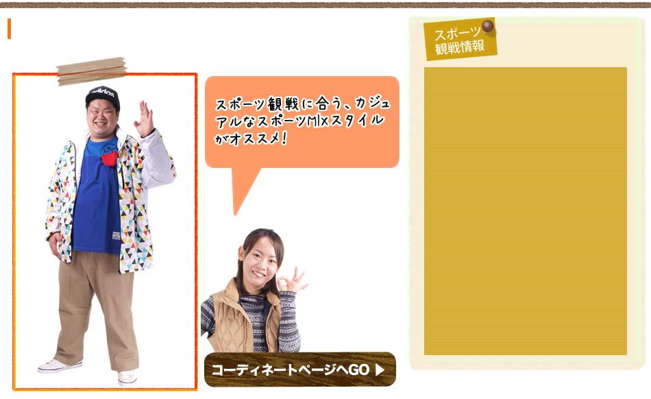 02.スポーツの秋編