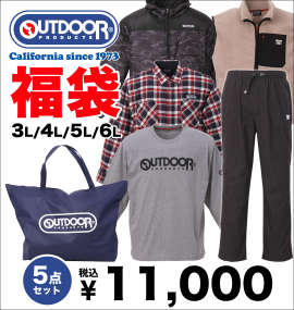 OUTDOOR PRODUCTS 福袋