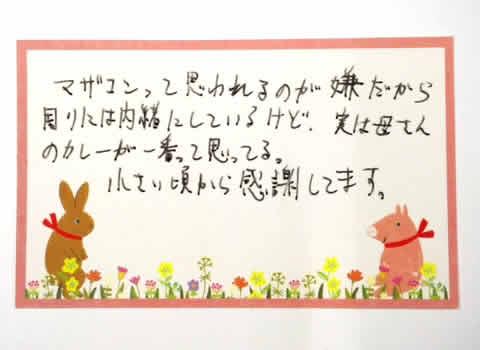 母 の 日 メッセージ カード