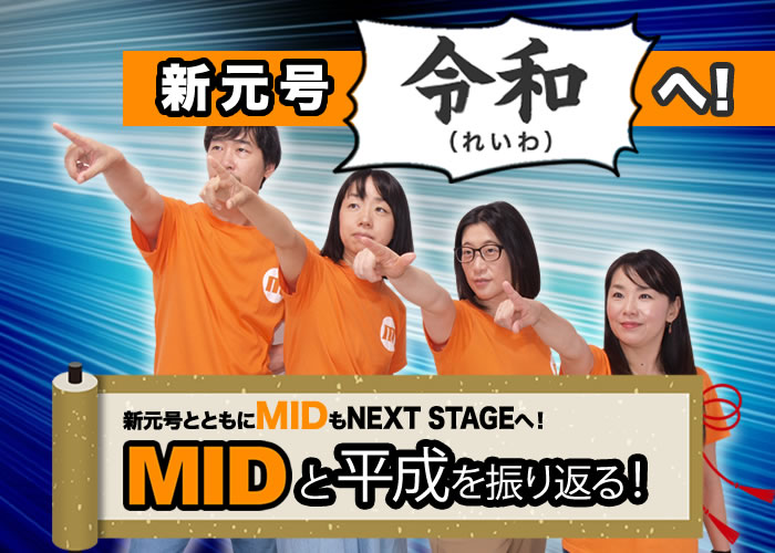 MIDと平成を振り返る